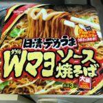 98円で大盛の焼きそば!【日清デカうま Wマヨソース焼そば】を辛口評価
